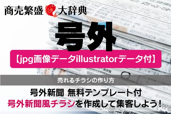 号外新聞,テンプレート,無料,作成,号外新聞風チラシ