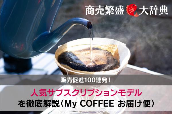サブスクリプション,意味,モデル,人気,My COFFEE お届け便