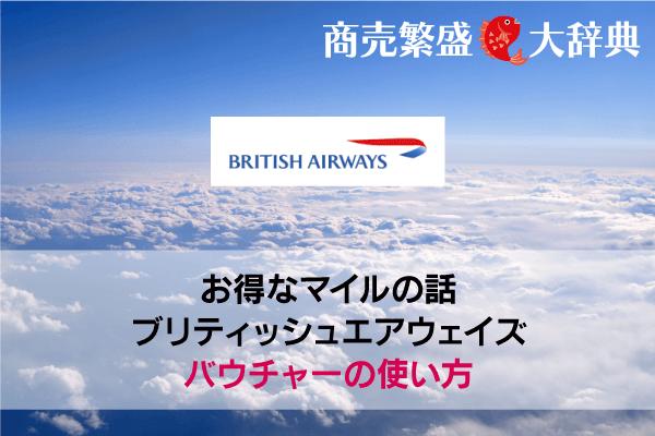 ブリティッシュエアウェイズ,バウチャー,使い方,新型コロナウイルス,ba,British Airways