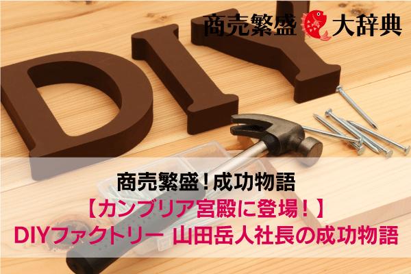 DIYファクトリー,山田岳人社長,株式会社大都