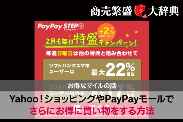 Yahoo!ショッピング,PayPayモール,ポイントサイト,お得な日,日曜日,5のつく日